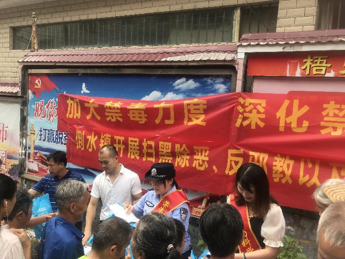 长洲区开展扫黑除恶、反邪教和禁毒普法 宣传进农村活动