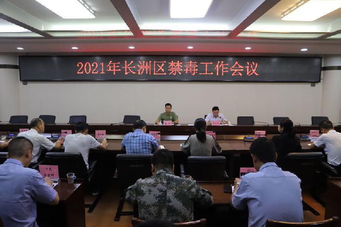 长洲区召开2021年禁毒工作会议